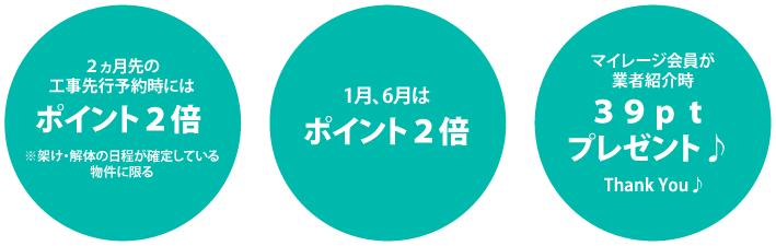 ZENマイレージ画像_円_