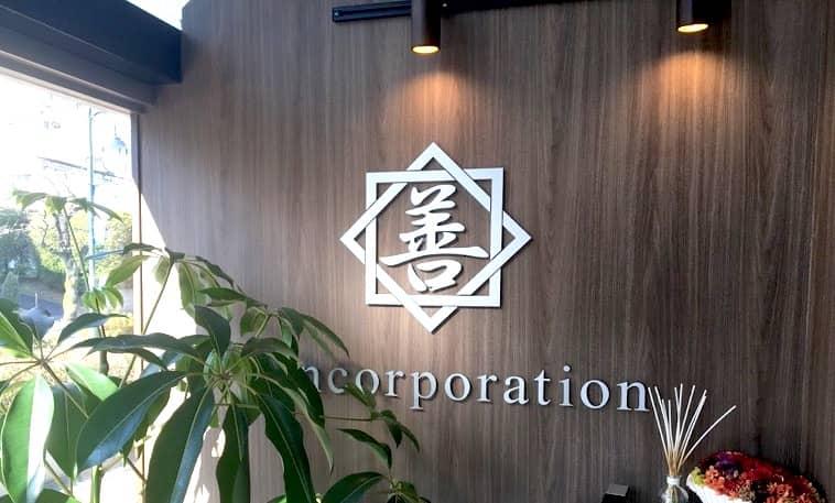 株式会社 善 オフィス